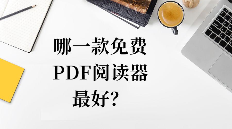 免费PDF阅读器推荐
